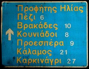 řecké písmo - zdroj: Wikimedia Commons